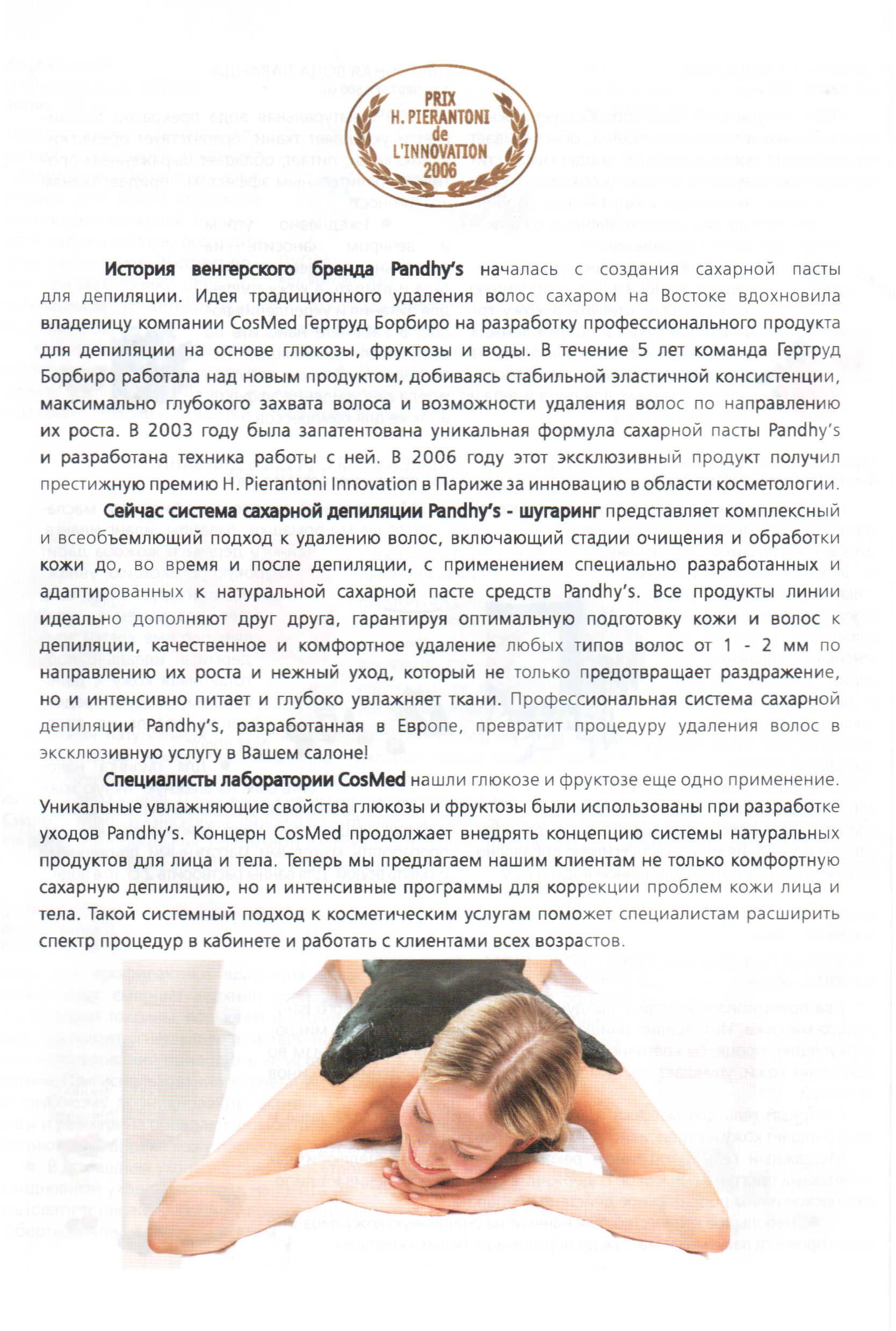 семинары по шугарингу краснодар
